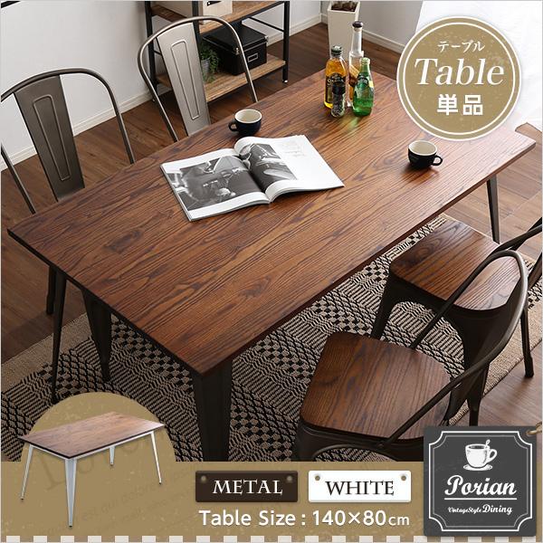 【送料無料】おしゃれなアンティークダイニングテーブル(140cm幅)木製、天然木のニレ材を使用 Porian-ポリアン-【代引不可】