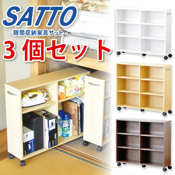 【送料無料】隙間収納家具〔SATTO〕3個セット et-26cw-3set【代引不可】
