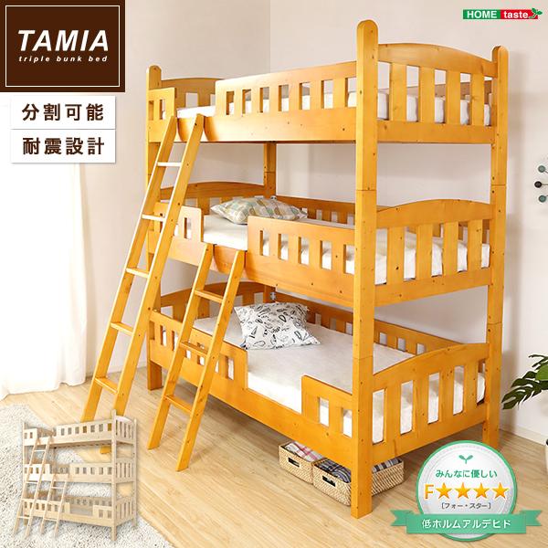 平柱3段ベッド〔Tamia-タミア-〕(ベッド 3段ベッド 木製 平柱)【代引不可】【北海道・沖縄・離島配送不可】