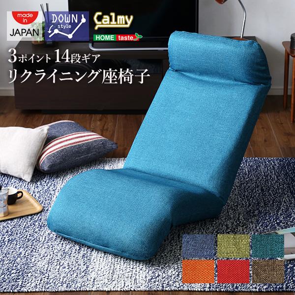 日本製カバーリングリクライニング一人掛け座椅子、リクライニングチェアCalmy - カーミー - (ダウンスタイル)【代引不可】【北海道・沖縄・離島配送不可】