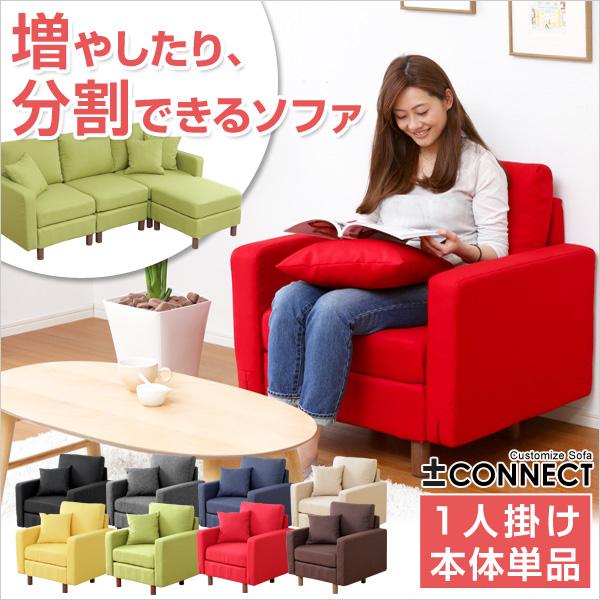 【送料無料】カスタマイズソファ〔-Connect-コネクト〕(1人掛けタイプ)【代引不可】