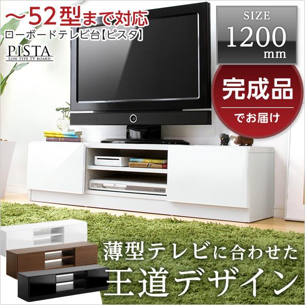 【送料無料】完成品 テレビ台120cm幅〔Pista〕ブラック ローボード【代引不可】