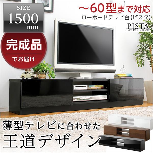 【送料無料】完成品 テレビ台150cm幅〔Pista〕ブラック ローボード【代引不可】
