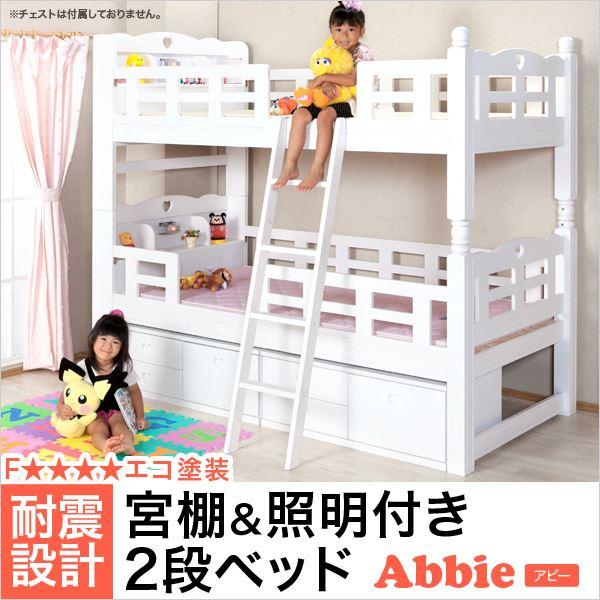 【送料無料】宮棚&照明付2段ベッド〔ABBIE-アビー〕子供用 ライトブラウン【代引不可】
