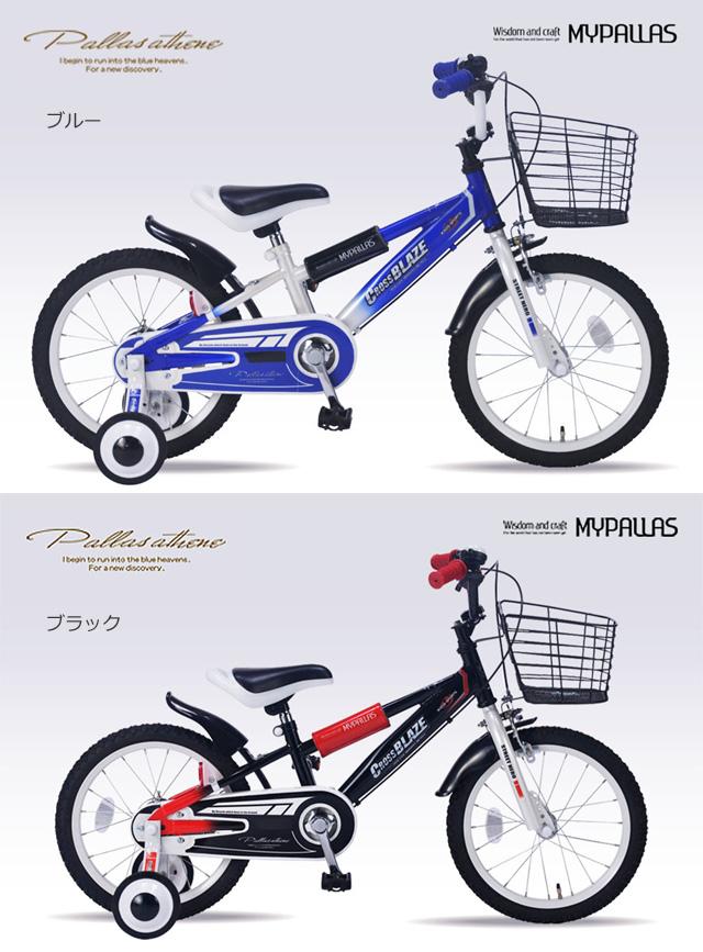【送料無料】My Pallas(マイパラス) 16インチ 子供用自転車 MD-10【代引不可】