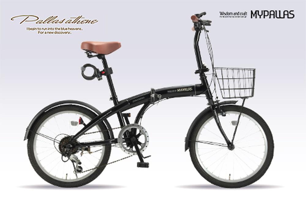 【送料無料】My Pallas(マイパラス) 20インチ 折りたたみ自転車 6段変速 バスケット・ライト・カギ付 オールインワン ブラック HCS-01-BK【代引不可】