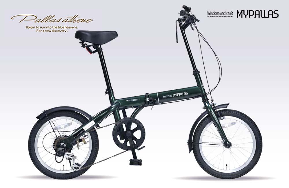 【送料無料】My Pallas(マイパラス) 16インチ 折りたたみ自転車 6段変速 ダークグリーン M-103-GR【代引不可】