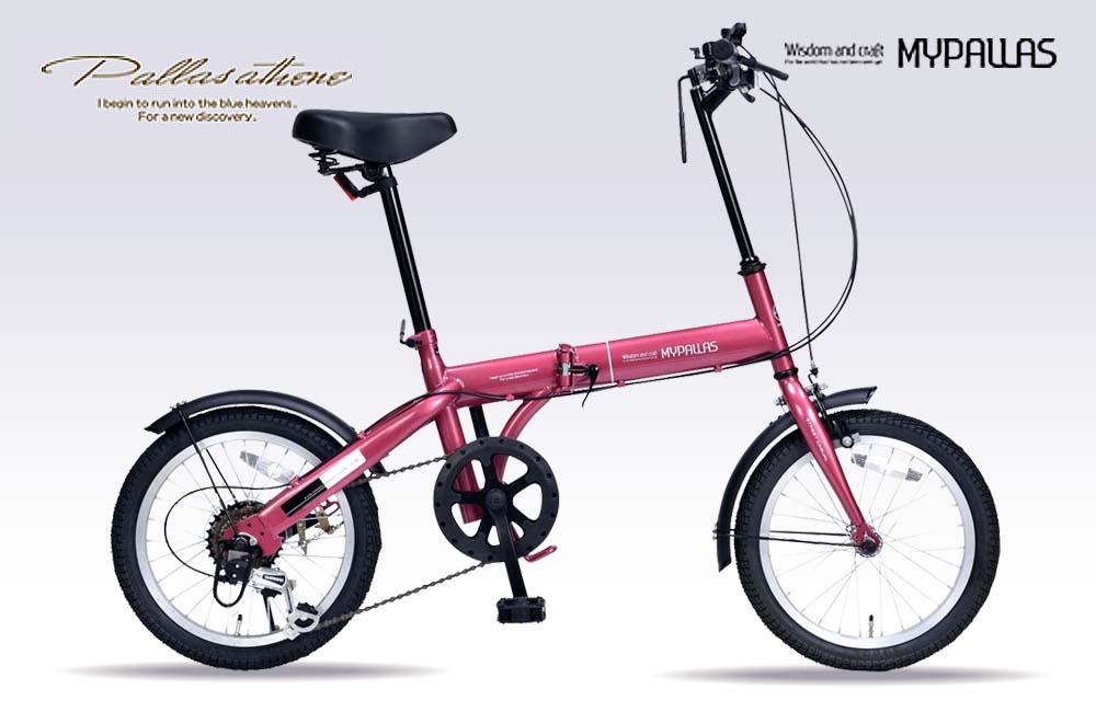 【送料無料】My Pallas(マイパラス) 16インチ 折りたたみ自転車 6段変速 ルージュ M-103-RO【代引不可】