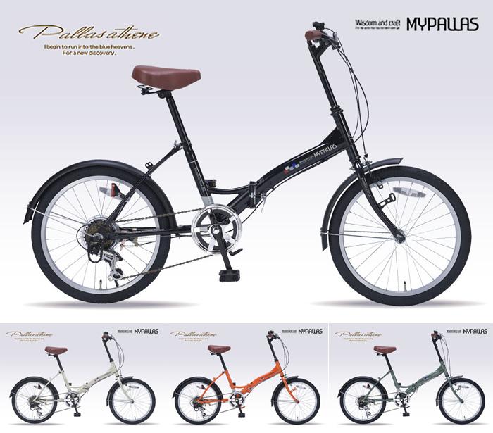 【送料無料】My Pallas(マイパラス) 20インチ 折りたたみ自転車 6段変速 M-209【代引不可】