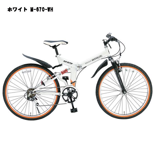 【送料無料】My Pallas(マイパラス) 26インチ 折りたたみ自転車 6段変速 Wサス ホワイト M-670-WH【代引不可】