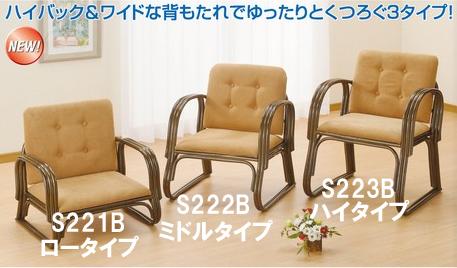 【送料無料】ラタン 座椅子 S221B【代引不可】