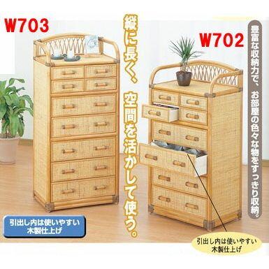 【送料無料】ラタン チェスト W703【代引不可】