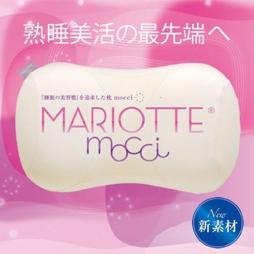 【送料無料】枕 MARIOTTE mocci マリオット モッチ【代引不可】
