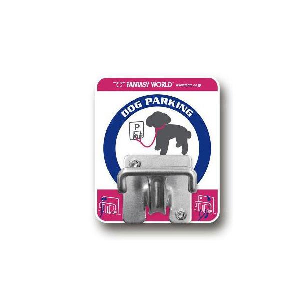 FANTASY WORLD オールペット用係留装置 NEW Dog Parking(ニュー!ドッグ・パーキング) DPS-3【代引不可】