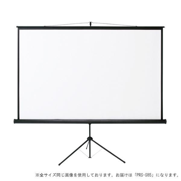 【送料無料】プロジェクタースクリーン(三脚式) 85型相当 PRS-S85【代引不可】
