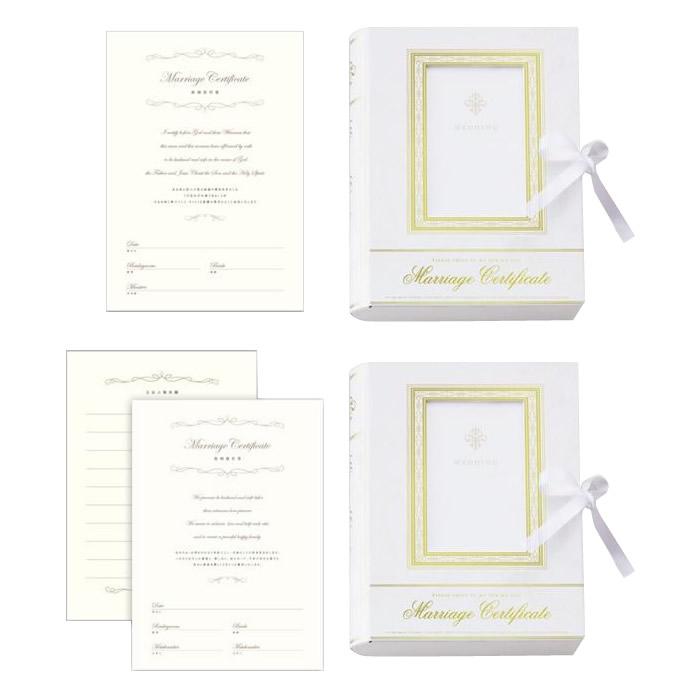 ウェディングアイテム リーヴルスタイル 結婚証明書 チャペル式用・69-1220【代引不可】