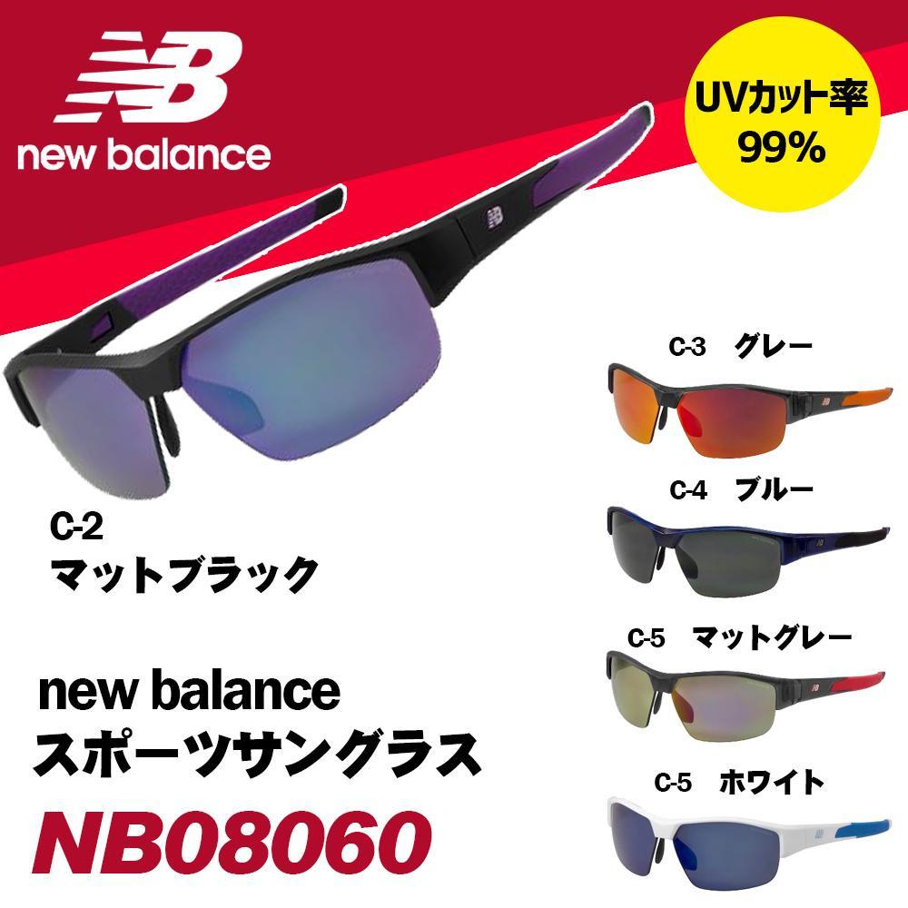 【送料無料】new balance(ニューバランス) スポーツサングラス NB08060 C-6・ホワイト【代引不可】