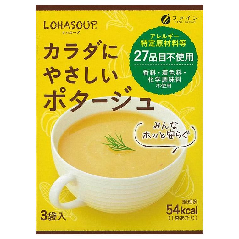 【送料無料】ファイン LOHASOUP(ロハスープ) カラダにやさしいポタージュ 42g(14g×3袋)×30箱【代引不可】