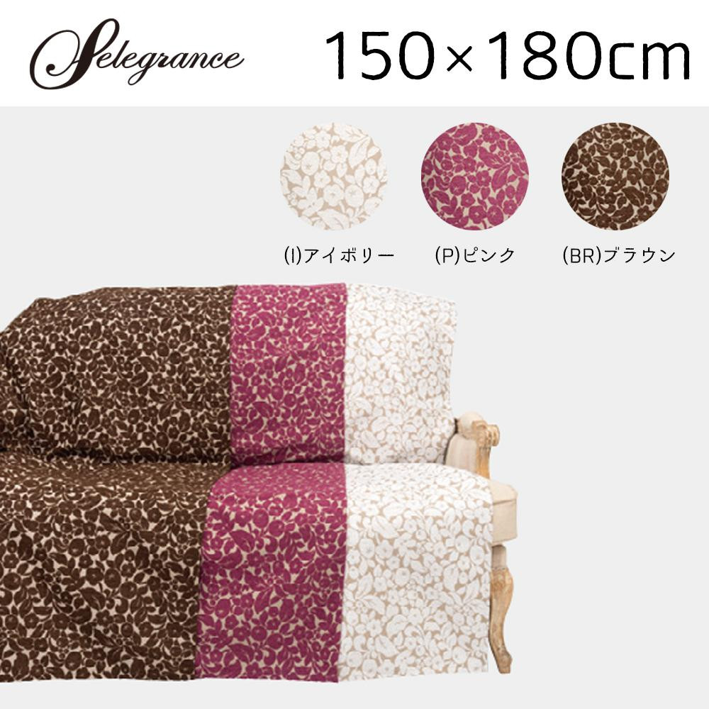 【送料無料】川島織物セルコン selegrance(セレグランス) モンジュール カバーアップ 150×180cm HV1412S・BR(ブラウン)【代引不可】