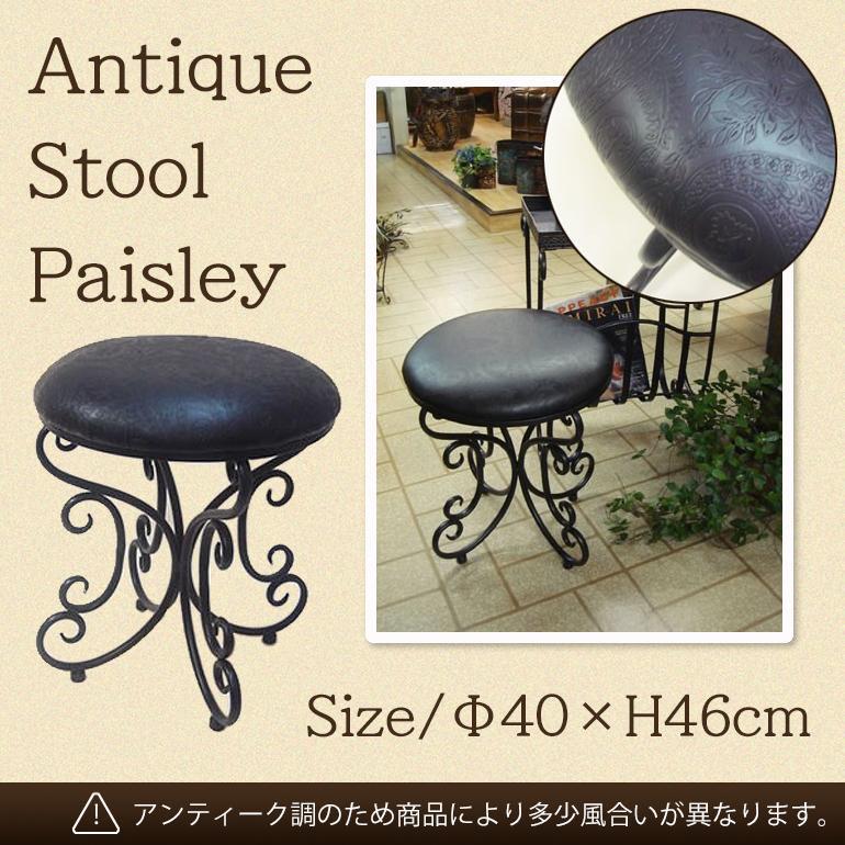 アンティーク調 スツール 椅子 ペイズリー柄 1008KFM021【代引不可】