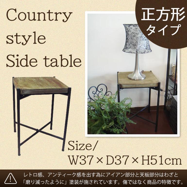 カントリー調 サイドテーブル ランプテーブル 正方形 1408BAH013【代引不可】【北海道・沖縄・離島配送不可】