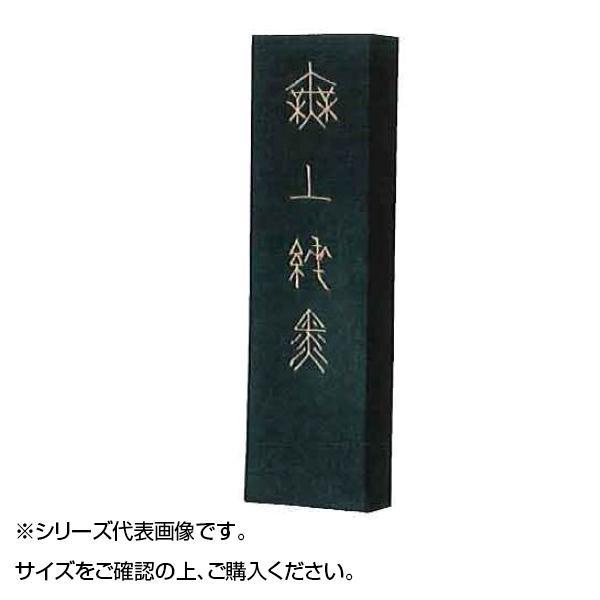 【送料無料】墨運堂 無上純黒 5.0 04403 【代引不可】