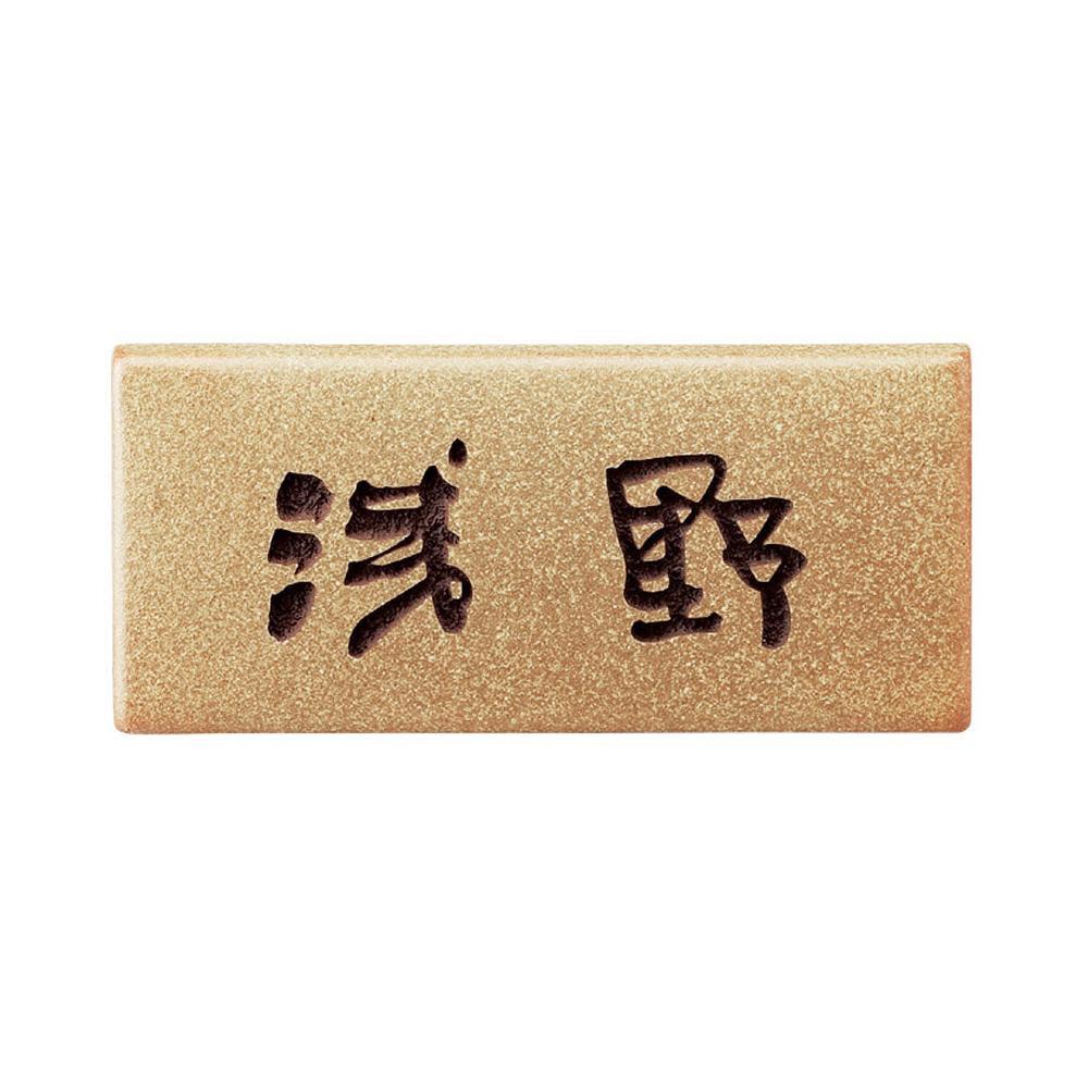 【代引不可】【北海道・沖縄・離島配送不可】 焼き物表札 TN-1 素焼き陶器