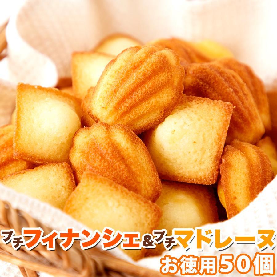 プチフィナンシェ&ふんわりプチマドレーヌ50個 SM00010365 【代引不可】