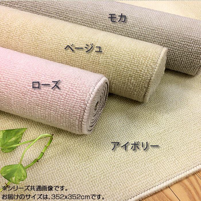 日本製 抗菌丸巻カーペット グロリア 8畳(352×352cm) ローズ 【代引不可】【北海道・沖縄・離島配送不可】