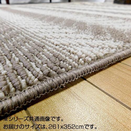 日本製 折り畳みカーペット ヘリンボン 6畳(261×352cm) ベージュ 【代引不可】【北海道・沖縄・離島配送不可】