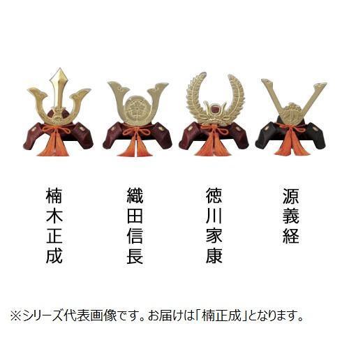 高岡銅器 鉄製置物 豆大兜 楠正成 165-09 【代引不可】