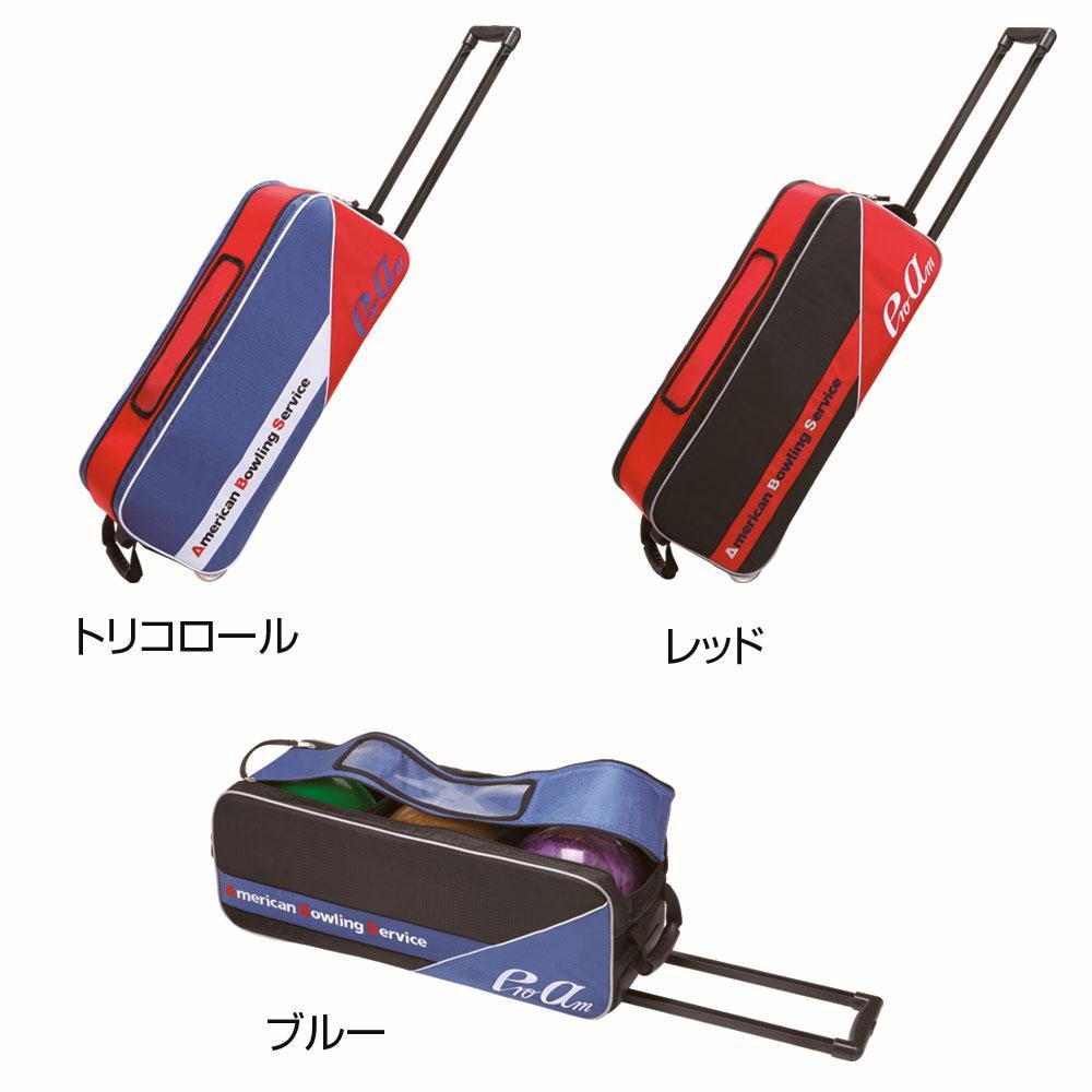ABS ボウリングカートバッグ ボール3個用 B19-1280 トリコロール 【代引不可】