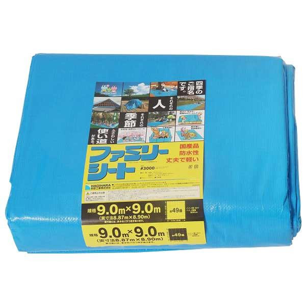 萩原工業 日本製 ファミリーシート ♯3000 ブルー 9.0×9.0m 約4.5畳 【代引不可】【北海道・沖縄・離島配送不可】