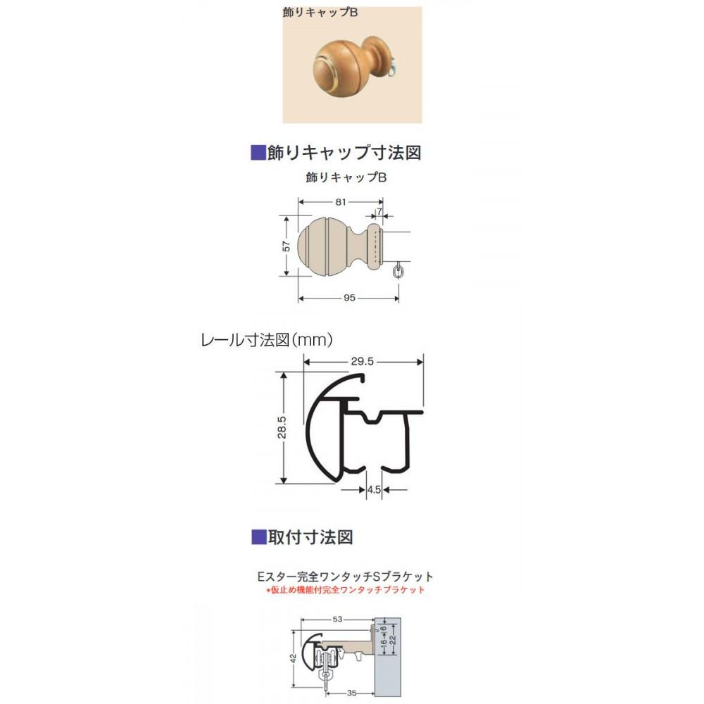 岡田装飾 装飾カーテンレール OS Eスターレール (キャップB) シングルセット 2.1m ウォールナット・22BS21WN 【代引不可】【北海道・沖縄・離島配送不可】