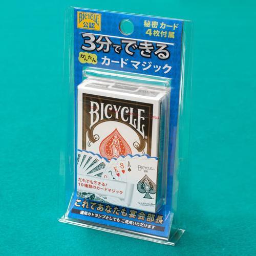 マジックセット 3分でできるカードマジック 30343 【代引不可】