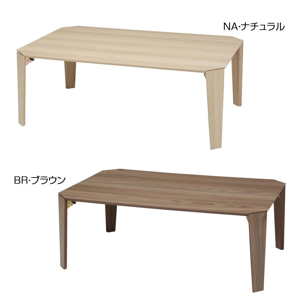 カームテーブル 幅90cm CALM-90 BR・ブラウン 【代引不可】