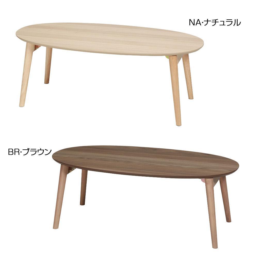 カームテーブル オーバル 幅90cm CALM-200 BR・ブラウン 【代引不可】【北海道・沖縄・離島配送不可】