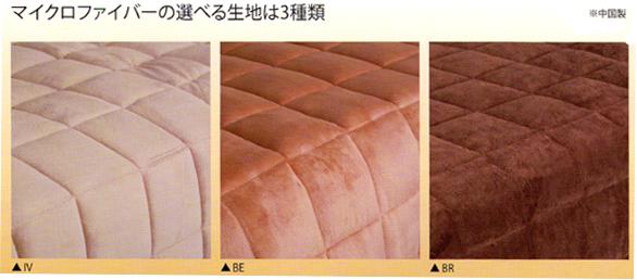 微纤维被炉垫被正方形190*190cm被炉被褥