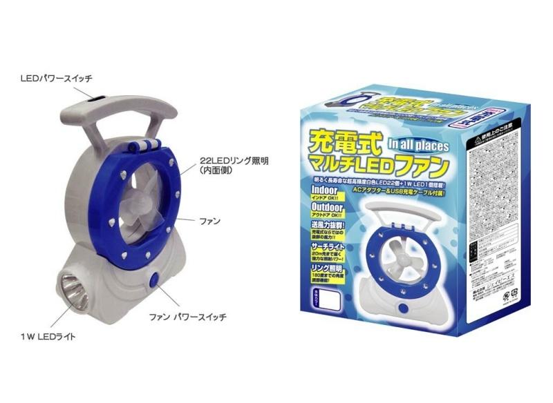 充電式マルチLEDファン(ピンク) 扇風機