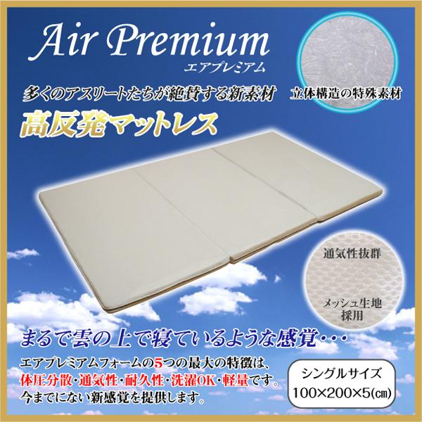 【送料無料】エアプレミアム 三つ折りマットレス ダブル/厚さ5cm