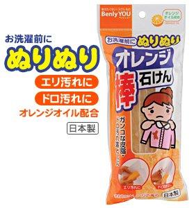 第四纪的阳离子除虫菊 Benly 你橙色肥皂 [买 10 件︰ K-2141