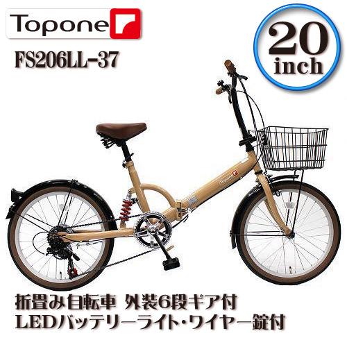 【送料無料】TOP ONE(トップワン) 20インチ 折りたたみ自転車 6段変速 モカ FS206LL-37-MO【代引不可】