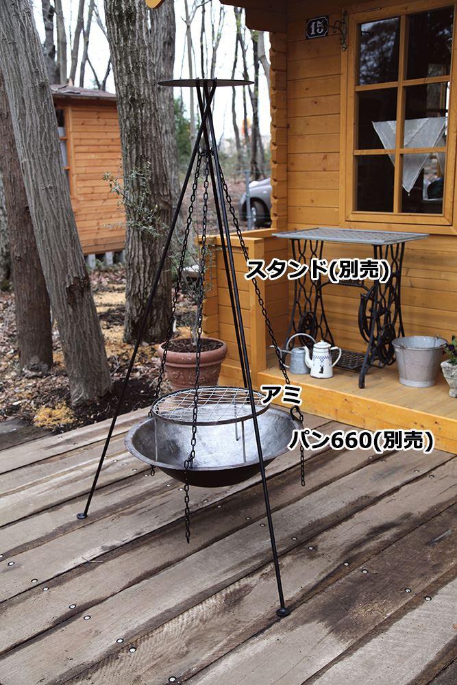 ジャービス商事 ガーデン用 調理器具 アイアンファイヤーパン用アミ (パン本体なし・スタンドなし) アミのみ 36477