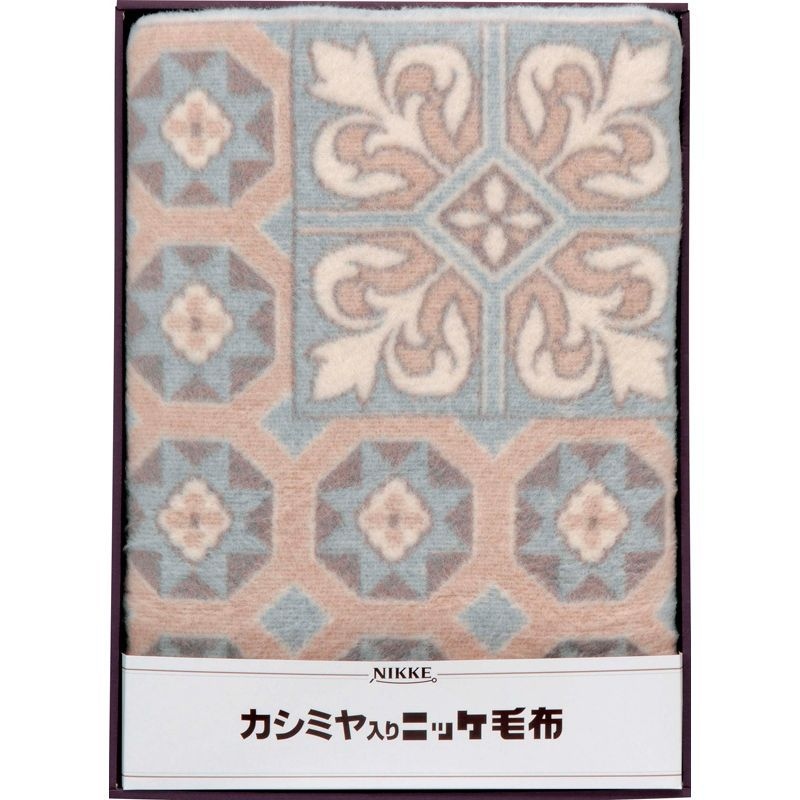 【送料無料】〔ギフト〕NIKKE カシミヤ入りウール毛布(毛羽部分) VT-V91502 【代引不可】