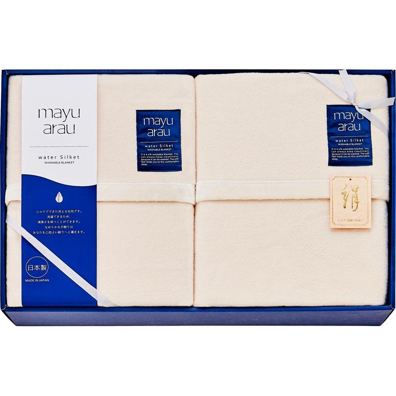 【送料無料】【ギフト】mayuあらう 洗えるシルク混毛布(毛羽部分)2P WAS18300【代引不可】