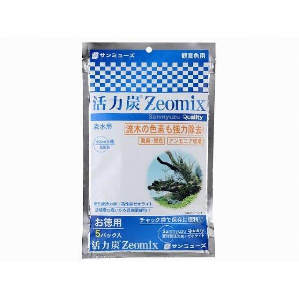 サンミューズ 活力炭 Zeomix 5パック【代引不可】