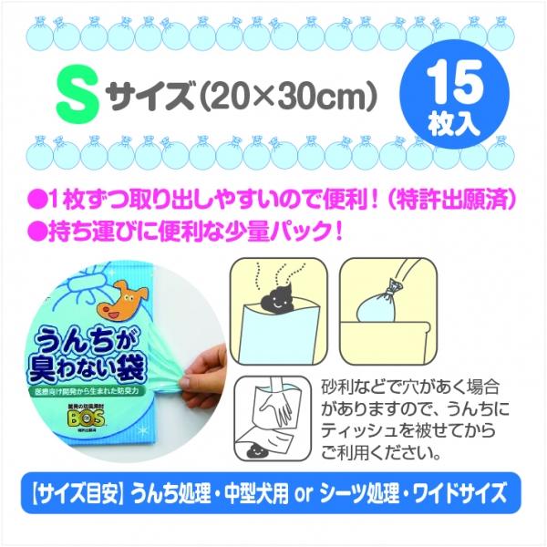 クリロン化成 うんちが臭わない袋BOS ペット用 Sサイズ 15枚【代引不可】