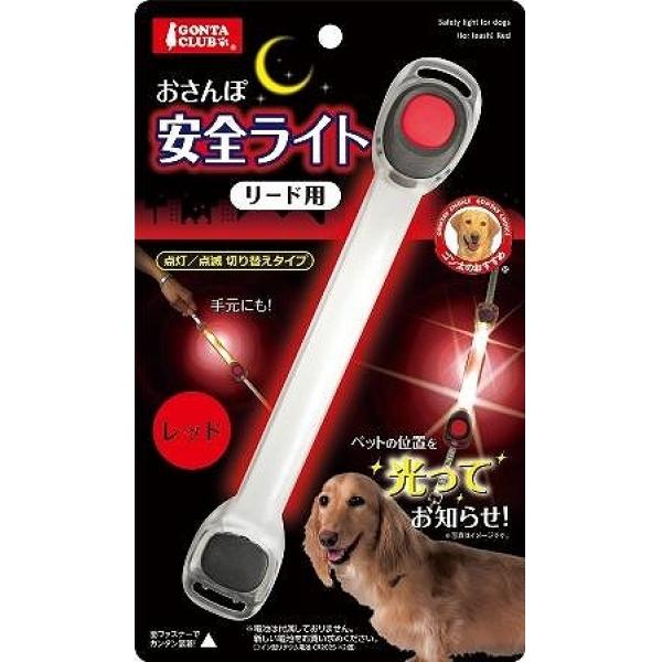 マルカン おさんぽ安全ライト リード用 レッド 犬用 DP-655 リード用ライト【代引不可】