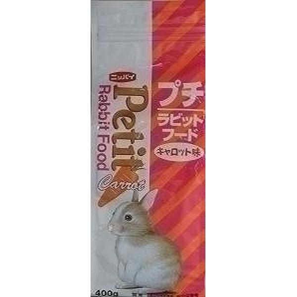 フィード・ワン プチ ラビットフードキャロット味 400g【代引不可】