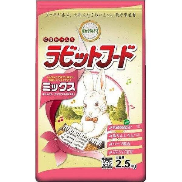 イースター うさぎ用フード 動物村 ラビットフード ミックス 2.5kg【代引不可】